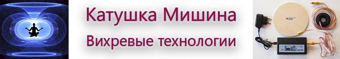 Катушка Мишина и генератор синуса